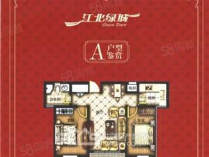 《儒房地产》江北绿城可更名两室电梯小高层毛坯学区房
