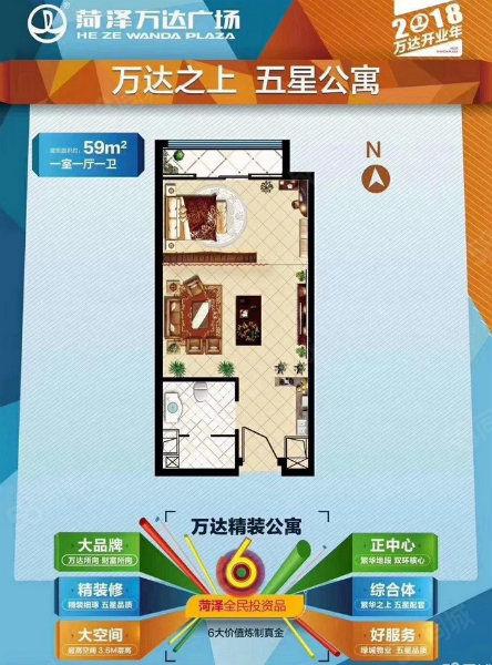 万达广场精装公寓边户两大飘窗合同价8060加5万