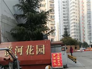 首付23万孔明路滨河花园大市证可按揭110平3室1厅停车方便