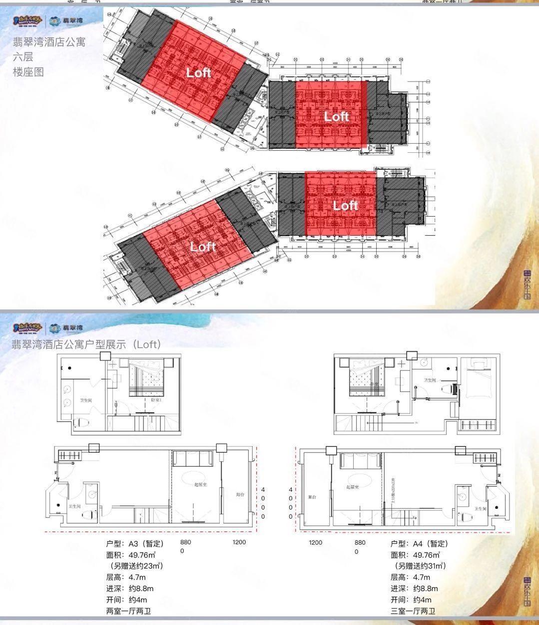 抚仙湖精装复式公寓赠送31平米三居室设计欢乐大世界发售