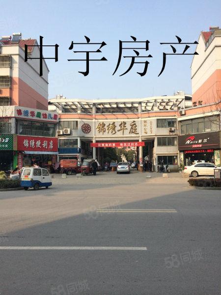 市区钟吾中学边上锦绣华庭多层房精装186平大户型可按揭