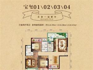 宝悦乐城附近116平米,3房2厅毛坯房,给你自由装饰的空间