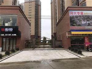 蓝城区白塔医院附近同兴华庭小区式住宅支持分期