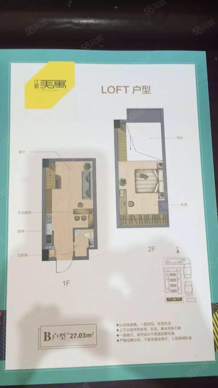 江泰美誉金二环别墅区loft公寓买1层送一27.03仅27万