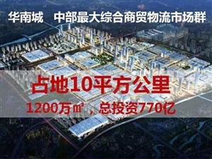 郑州华南城满铺经营三年既买即收益租客已满只待房东