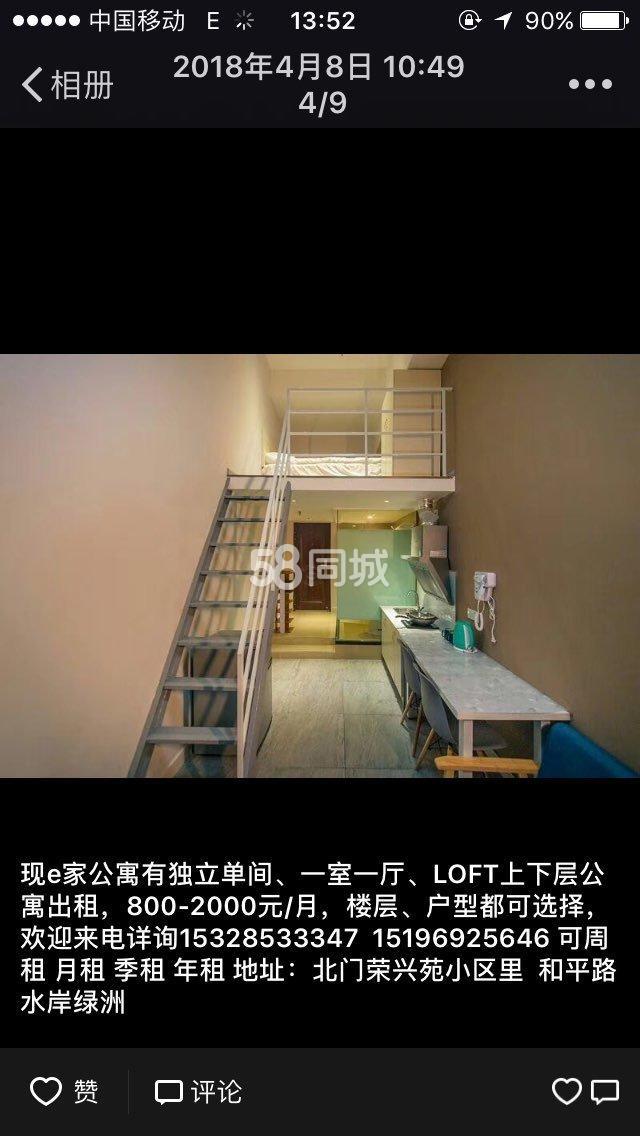 水岸绿洲1室1厅1卫