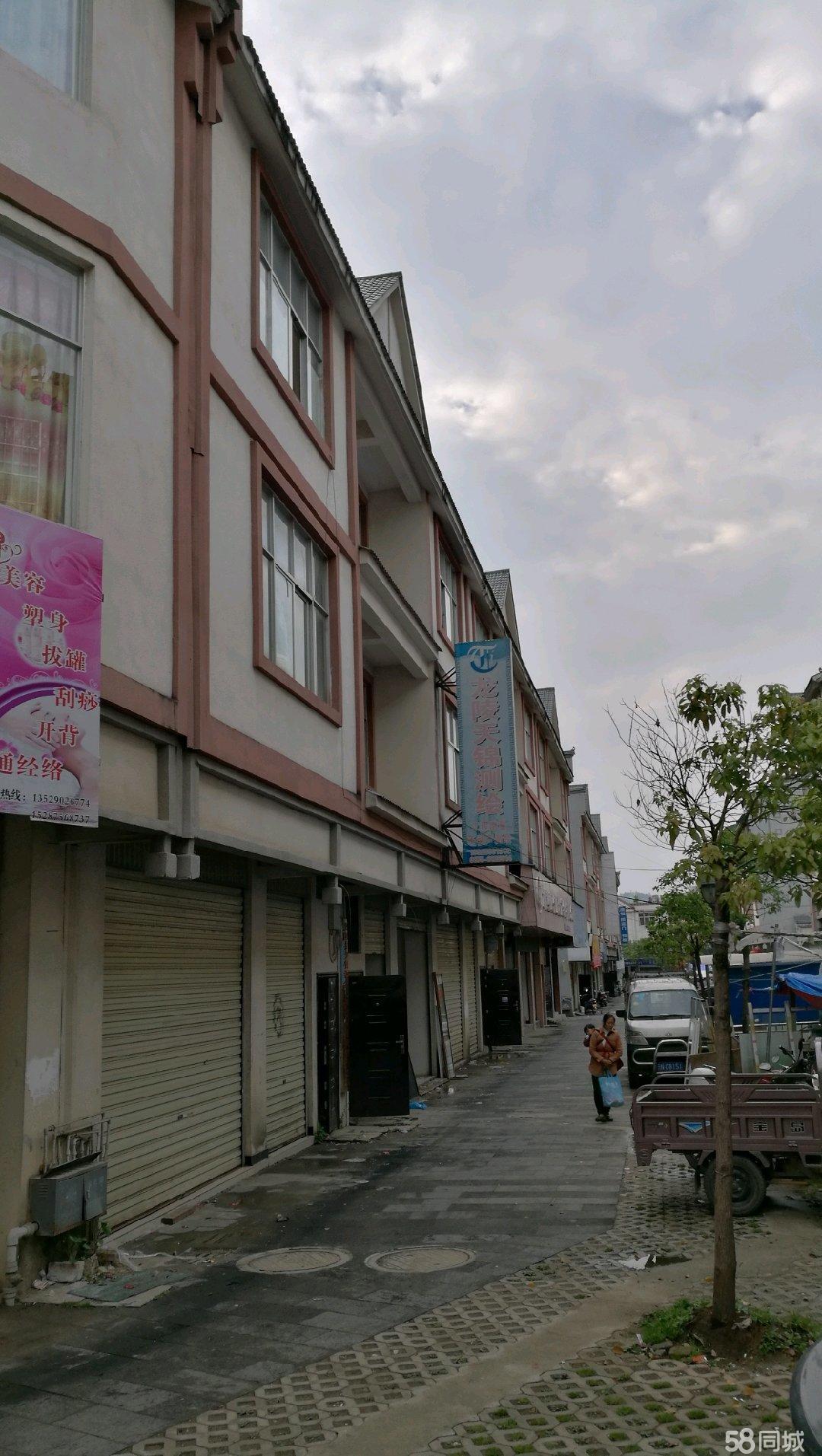出售步行街商住房