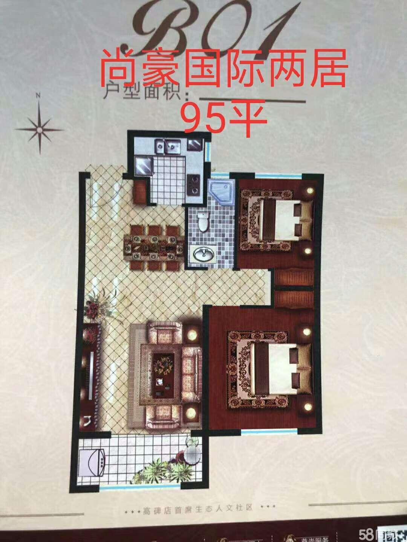 尚豪国际住宅小区2室2厅1卫