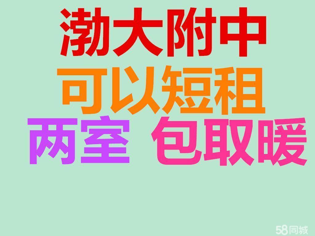 可短租:渤大附中,安和里,国际俱乐部,老干部局:家乐汇沃尔玛