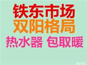 包取暖,兴华里,铁东市场,体育场,解放路小学分校,沃尔玛
