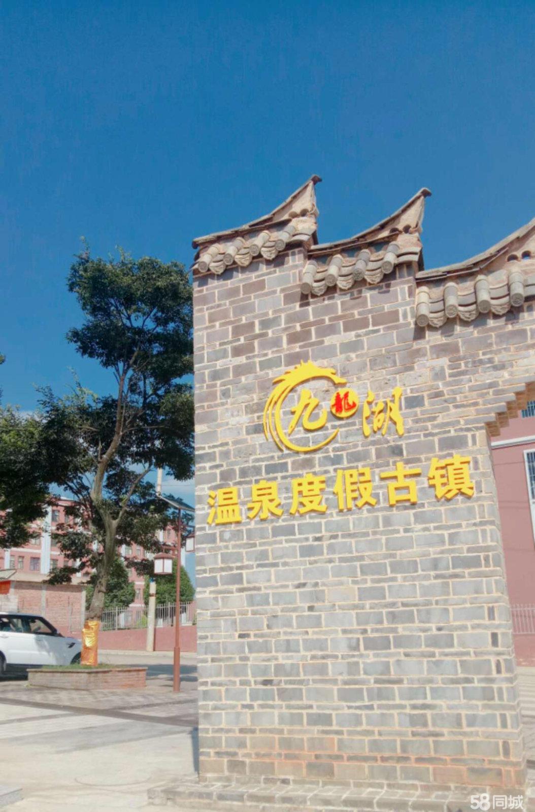 九龙湖温泉度假古镇6室2厅3卫200.2平米带小花园和一楼商铺