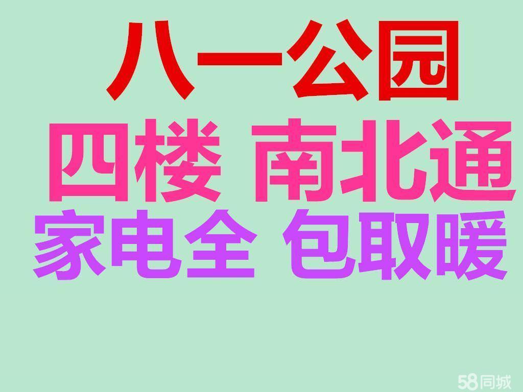 家电齐全;八一公园;前五里;城市生活广场广州街包取暖