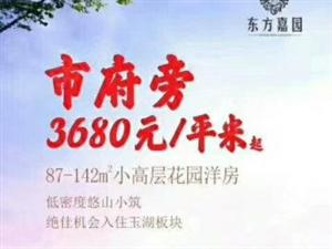 东方嘉园红六月狂欢购物节,畅享新市政府配套。