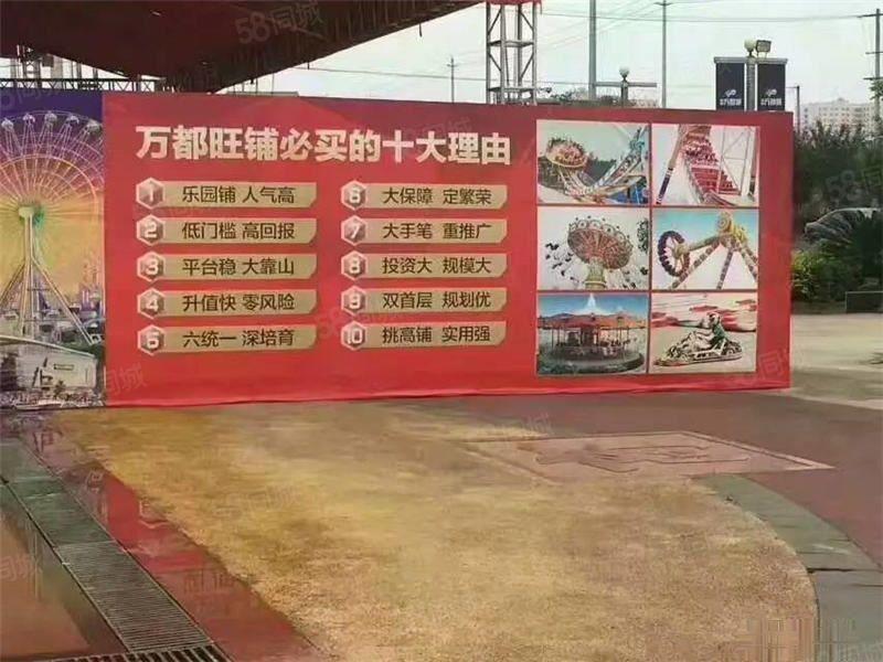 彭州万都城8万起买商铺带租约旺铺选对好铺子坐当翘脚老板