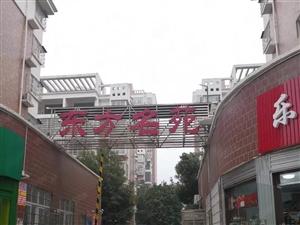 东方名苑楼梯高层毛坯100平2房,可按揭,白菜价32.8万!