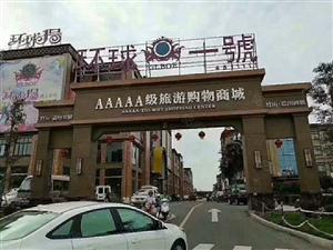 蜀南竹海5.A级旅游购物中心