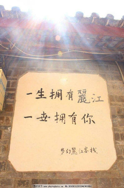 丽江的魅力就是能使人慢下来,随意的退到生命应当享受的日子里
