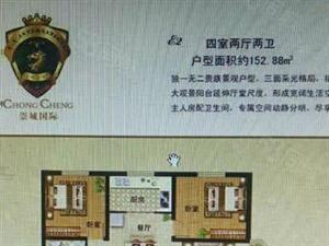 急售崇城国际153.14平四室两厅两卫单价5800