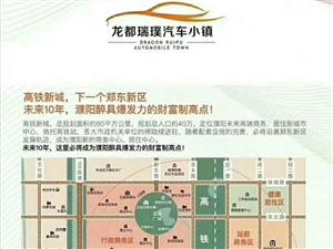 濮东新区新小区均价低首付十几万都有一个家
