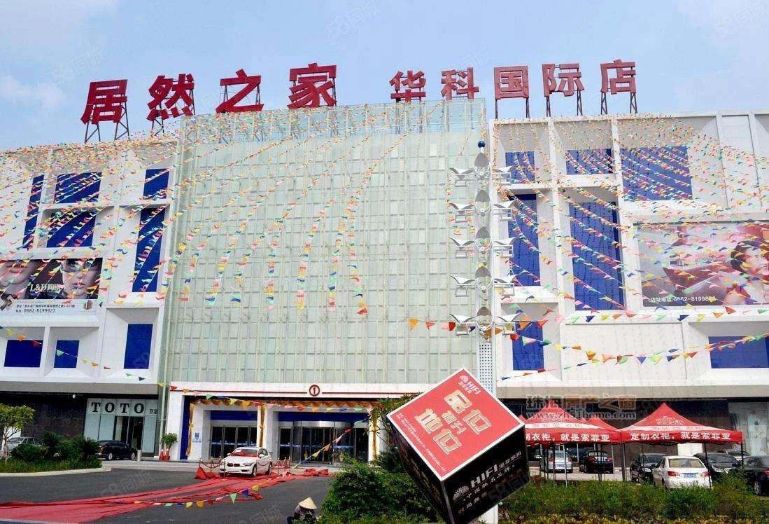 华科国际家居生活广场商铺