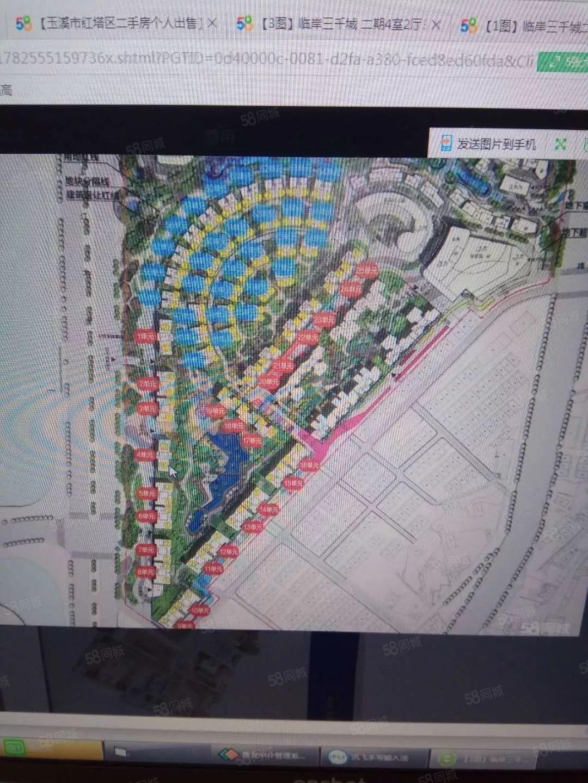 临岸三千城二期9单元中层175平米房东转让11万