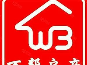 万邦房产出售煤城新村5楼2室1厅58平毛坯10万可按揭