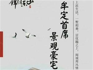 楚雄后花园锦绣东山纯别墅景观大盘现房出售