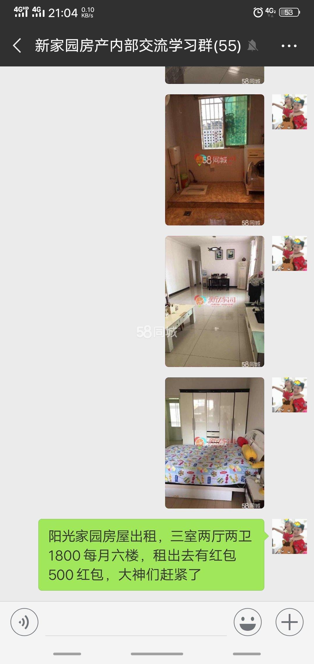小十字阳光家园3室2厅1卫