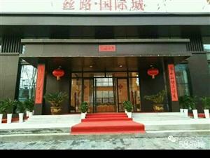 武功县丝路国际城