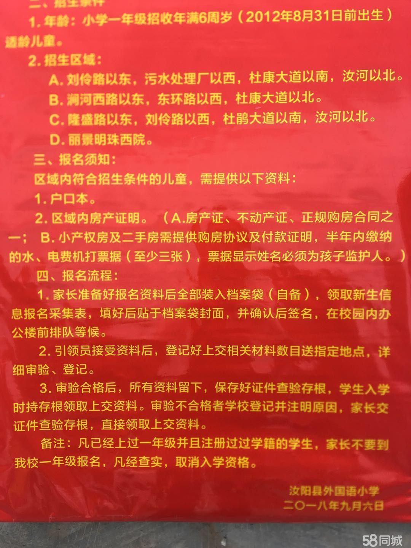 汝阳县城滨河景苑两室两厅出售