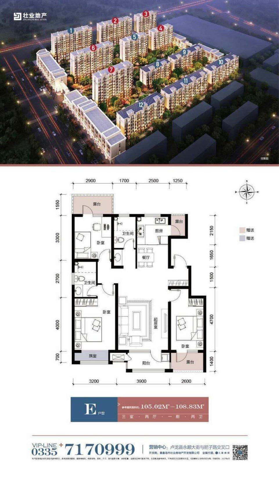 壮业未来城3室2厅2卫