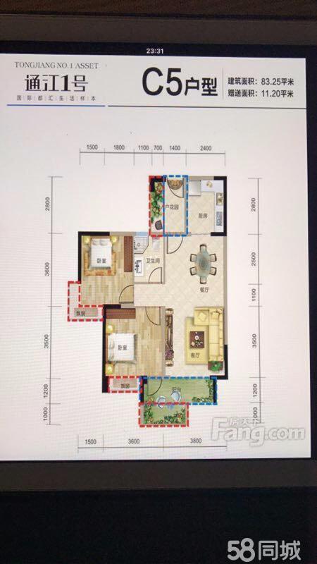 通江一号一期2室2厅1卫83.46平米