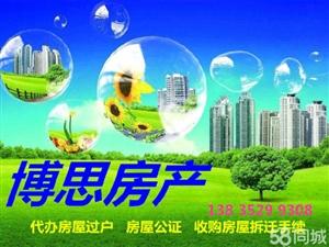 东信国际93平米包换名字