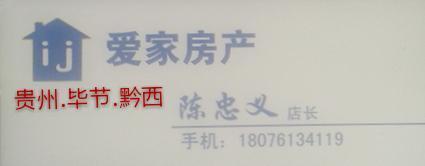 黔西金凤大道中段步梯3楼急售2室2厅2卫98㎡