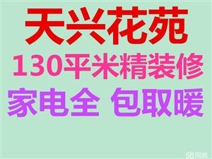 家电齐全;天兴花苑;贵州街城市生活广场;家乐汇,二医院