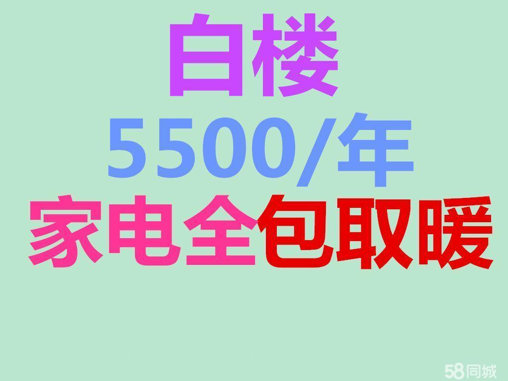 家电齐全;南京路白楼:龙江南里,东湖公园,云飞街云飞桥,包取