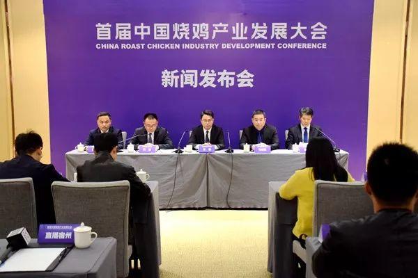 【聚焦】首届中国烧鸡产业发展大会新闻发布会召开