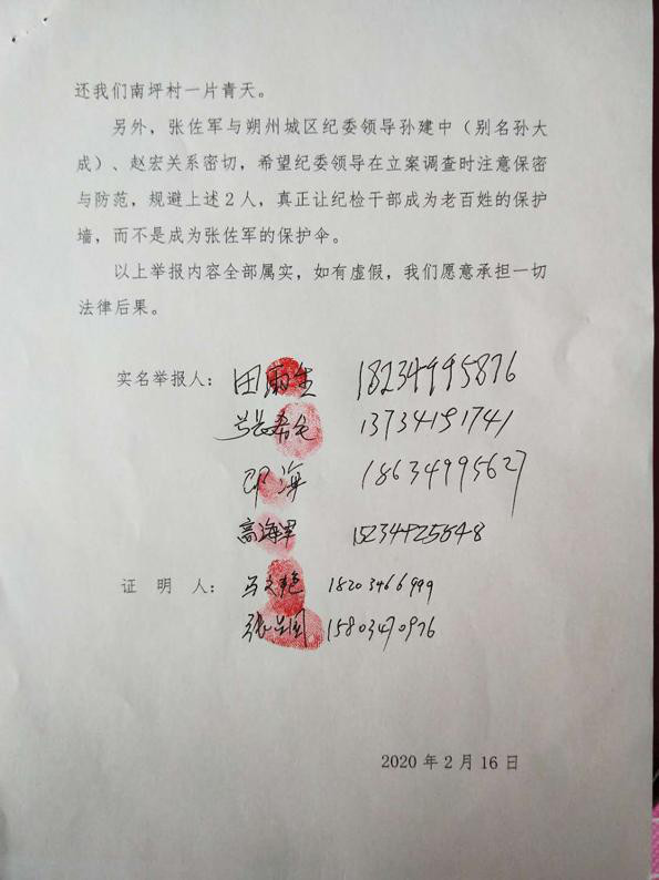 山西省朔州市朔城�^危房改造�目不作��