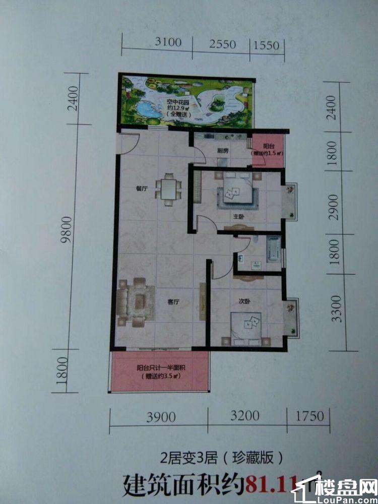 急售干新區城花園洋房輕軌站旁邊首期8萬買大三房