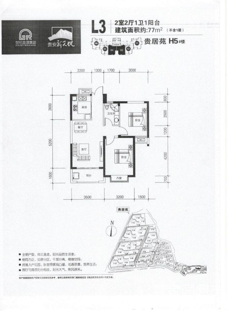 貴安貴居苑 77平標準兩房業主精裝僅65萬 滿二高層送家電