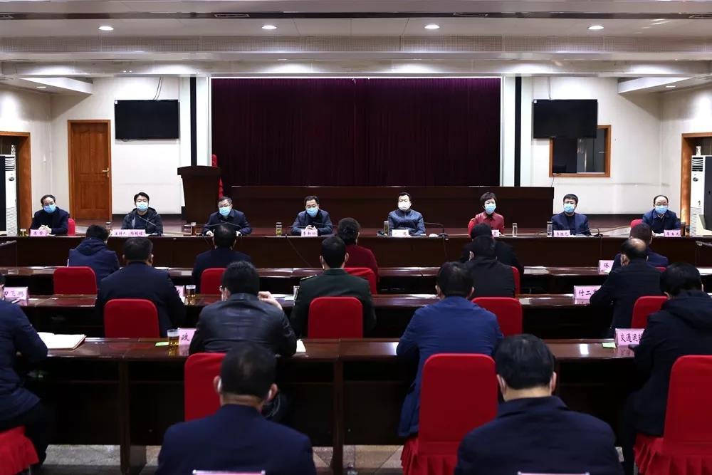 府谷县召开县级领导干部会议