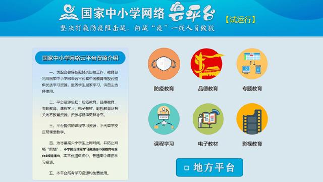国家中小学网络云平台17日开通