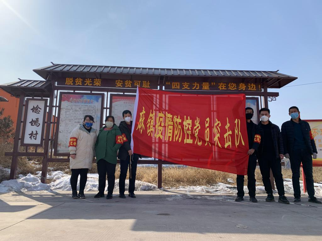 """麻镇埝��行政村:抗疫情,我们""""不贫"""""""