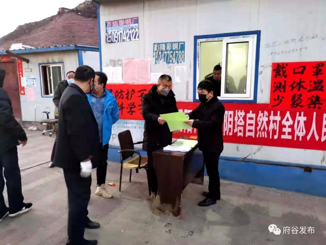 府谷镇:成立村级疫情防控巡逻队将疫情拒之门外