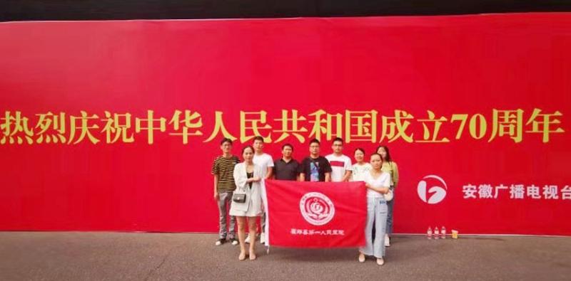霍邱县第一人民医院应邀参加安徽电视台《全民大舞台》节目