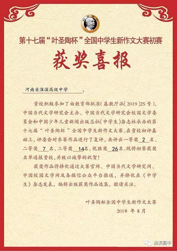 """淮�I高中代表�在第十七�谩叭~圣陶杯""""全��中�W生新作文大��孬@佳�"""