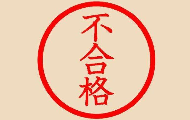 阜��一企�I生�a的阜��大糕不合格:江�K省市�霰O管局�P于17批次食品不合格情�r的通告