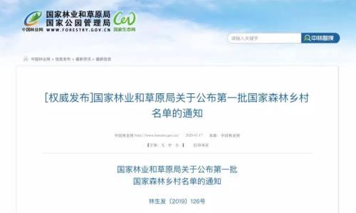汉中11村喜获国字号荣誉,快看看有没有你家乡!