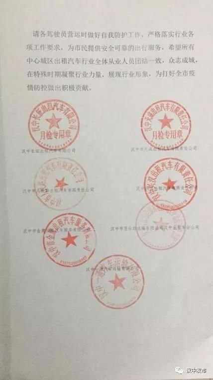 汉中7家出租车企业免除2月份出租车承包租赁费