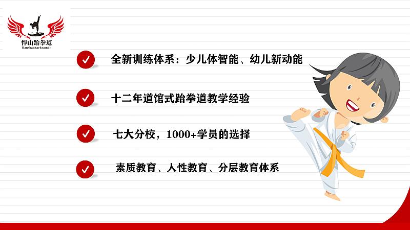"""悍山跆拳道""""�p十二""""七�^��樱�12.12元��780元跆拳道寒假班"""